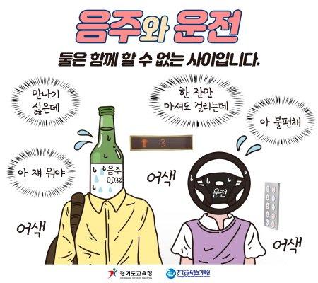 음주운전근절