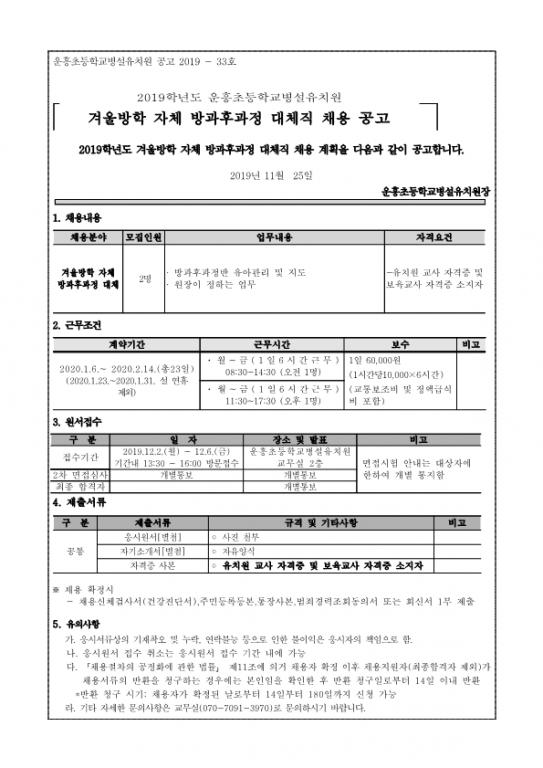 2019 겨울방학 자체 방과후과정 대체직 채용 공고문