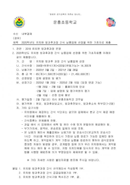 [운흥초등학교-602 (본문)] 2020학년도 유치원 방과후과정 간식 납품업체 선정을 위한 기초자료 제출_1