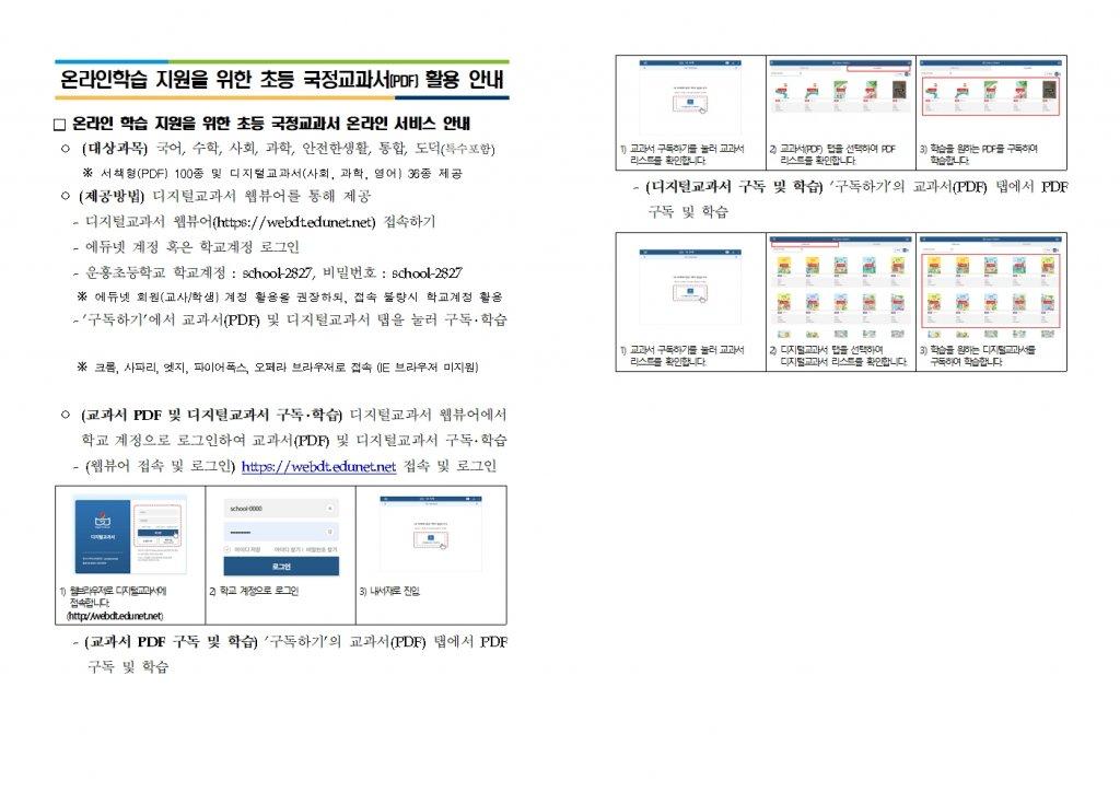 온라인 학습지원을 위한 국정교과서 활용안내